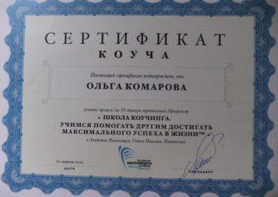 Сертификат Коуча-low