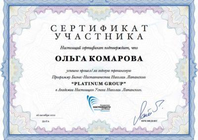 сертификат бизнес-тренера-low